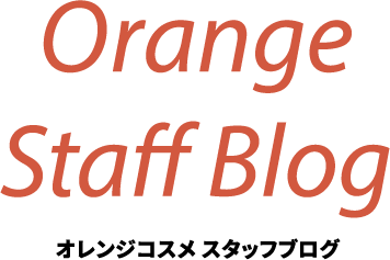 Orange Staff Blog オレンジコスメスタッフブログ